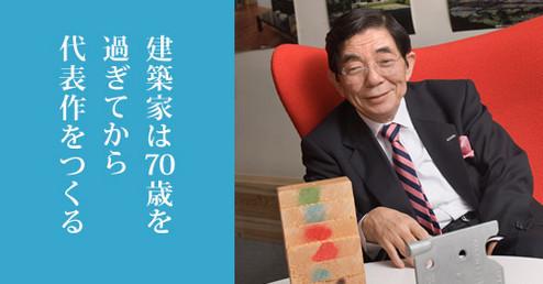 <strong>ミサワ・インターナショナル社長 三澤千代治</strong><br> 1938年、新潟県生まれ。日大理工学部建築学科卒。ミサワホームを創業、業界大手に育て上げるが、経営危機に直面し2004年、役員を辞任。新会社を設立し、復権を目指す。近著に『200年住宅誕生』(プレジデント社)。