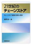 『21世紀のチェーンストア』渥美俊一著 実務教育出版