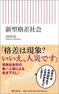 山田昌弘『新型格差社会』(朝日新書)