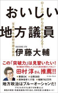 伊藤大輔『おいしい地方議員 ローカルから日本を変える!』(イースト・プレス)