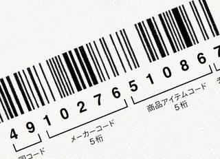 バーコードの読み間違い防ぐ「符号理論」