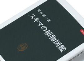 『スキマの植物図鑑』