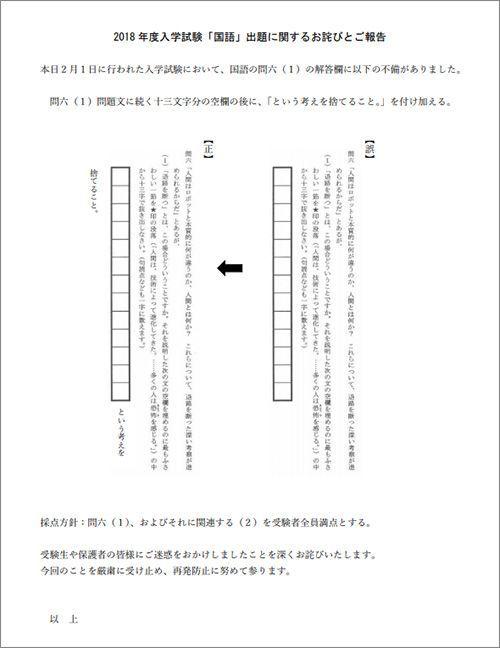 """2018中学受験イージーすぎる""""出..."""