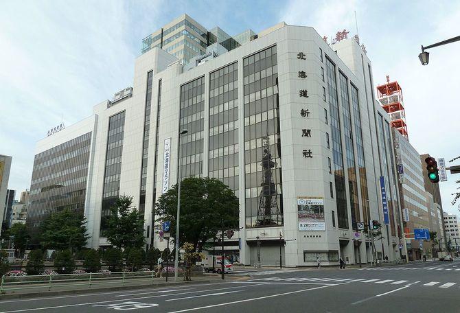 北海道新聞本社