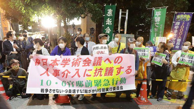 日本学術会議の会員任命拒否に抗議する集会の参加者ら=2020年10月6日、首相官邸前