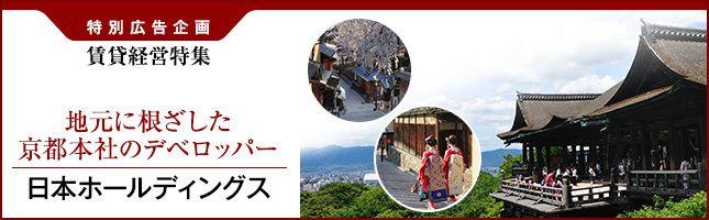 京都でのマンション経営がなぜ、いま注目されるのか?