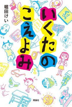 堀田けい『いくたのこえよみ』(理論社)1404円