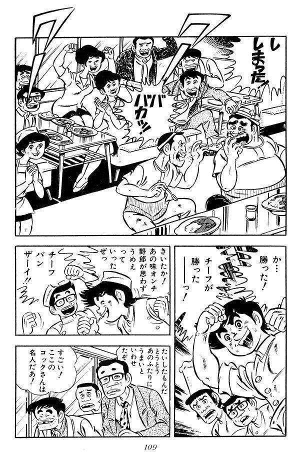 """元祖料理マンガ「包丁人味平」は""""カレー対決""""から始まった (3ページ目 ..."""