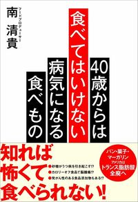 南清貴『40歳からは食べてはいけない 病気になる食べもの』(KADOKAWA)