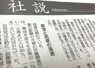 日本国憲法は「みっともない憲法」なのか
