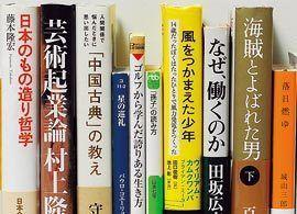 経営者が読んでいる人生観を豊かにする本
