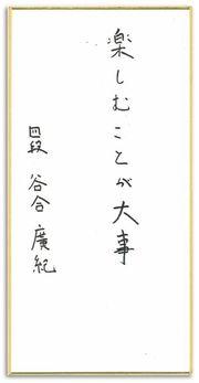 >谷合 廣紀さん直筆の言葉