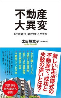 太田垣章子『不動産大異変』(ポプラ新書)