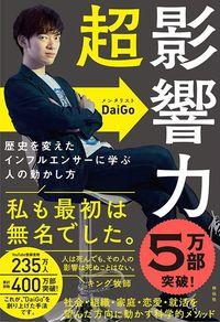 メンタリストDaiGo『超影響力』(祥伝社)