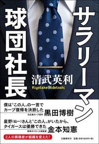 清武英利『サラリーマン球団社長』(文藝春秋)