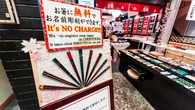 錦市場の土産物屋前に出された箸彫りの看板