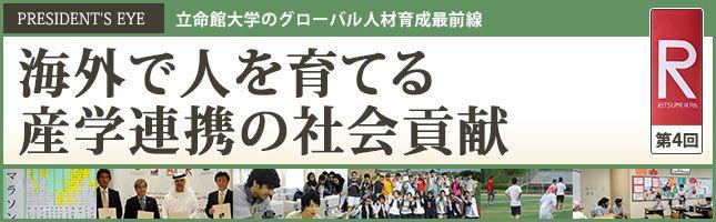 アブダビ首長国の高校生に日本語教育を行う理由