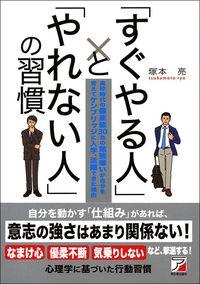 塚本亮『「すぐやる人」と「やれない人」の習慣』(明日香出版社)