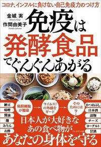 金城実、作間由美子『免疫は発酵食品でぐんぐんあがる』(プレジデント社)