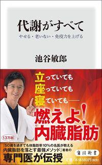 池谷敏郎『代謝がすべて やせる・老いない・免疫力を上げる』(角川新書)