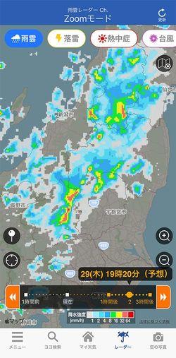 ウェザーニュースの雨雲レーダーは1時間後以降も画質が粗くならない(「ウェザーニュース」より)