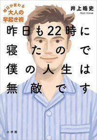 井上皓史『昨日も22時に寝たので僕の人生は無敵です』(小学館)