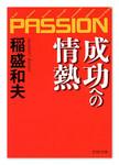 『成功への情熱』稲盛和夫 PHP文庫