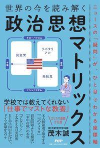 茂木誠『世界の今を読み解く「政治思想マトリックス」』(PHP研究所)