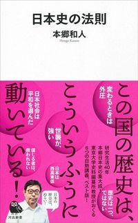 本郷和人『日本史の法則』(河出新書)