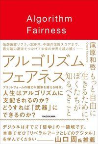 尾原 和啓『アルゴリズム フェアネス』(KADOKAWA)