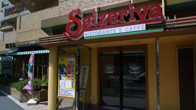サイゼリヤ西早稲田店(新宿区西早稲田、2001年4月21日)