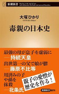 大塚ひかり『毒親の日本史』(新潮新書)
