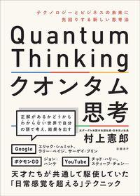 村上憲郎『クオンタム思考 テクノロジーとビジネスの未来に先回りする新しい思考法』(日経BP)