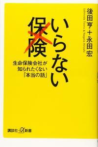 後田亨、永田宏『いらない保険』(講談社+α新書)