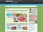 グルーポン・ジャパンのホームページ