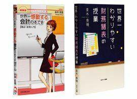 「20年読み継がれる」入門書【会計】
