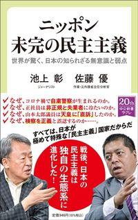 池上彰・佐藤優『ニッポン未完の民主主義』(中公新書ラクレ)