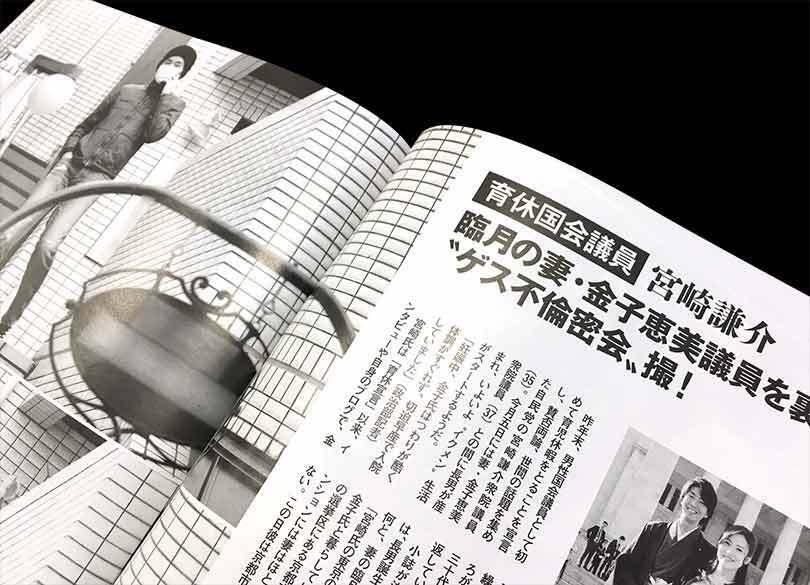 「自民党不倫」辞める宮崎議員、辞めない中山議員の決定的な違い