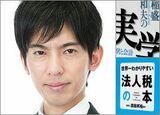 山田真哉氏が薦める「財務の教科書」3冊
