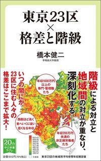 橋本健二『東京23区×格差と階級』(中公新書ラクレ)