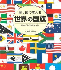 Susan Meredith『塗り絵で覚える 世界の国旗』(ブティック社)