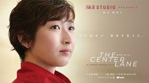 3月に公開された池江選手のショートムービー「センターレーン」は今もSK-Ⅱのサイトから視聴できる