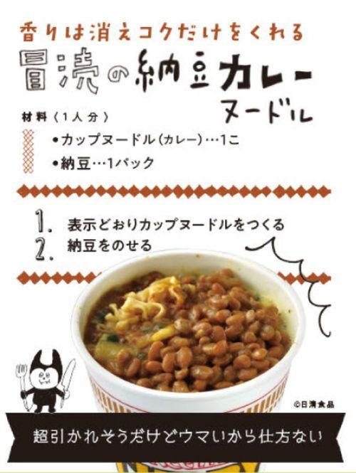 冒涜の納豆カレーヌードル