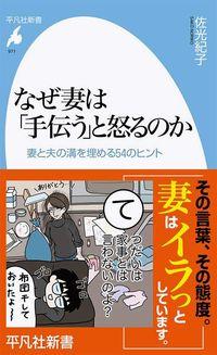 佐光紀子『なぜ妻は「手伝う」と怒るのか:妻と夫の溝を埋める54のヒント』(平凡社新書)