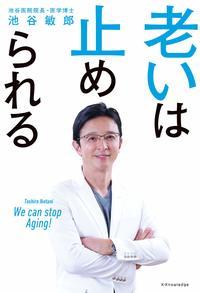 池谷敏郎『老いは止められる』(エクスナレッジ)