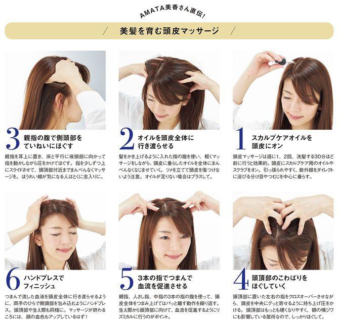 美髪を育む頭皮マッサージ