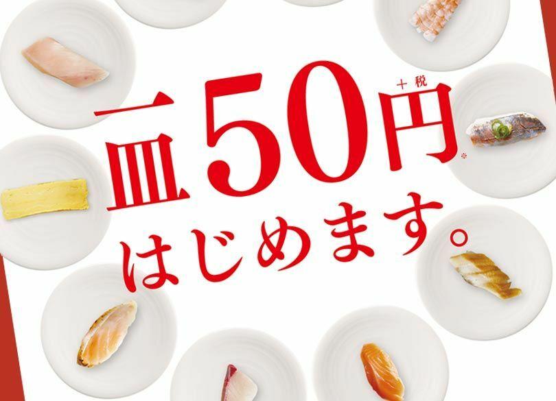 かっぱ寿司は「1皿50円」で復活できるか 目下の課題は既存店の客数減少