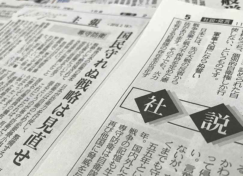 安倍首相を褒めたり貶したりで忙しい産経 東京新聞の「理想論」とは正反対