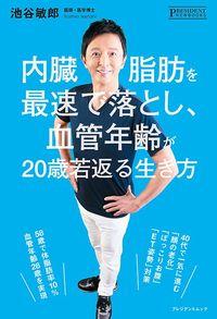 池谷敏郎『内臓脂肪を最速で落とし、血管年齢が20歳若返る生き方』(プレジデント社)