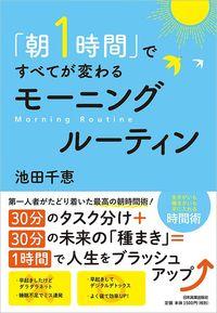 池田千恵『「朝1時間」ですべてが変わる モーニングルーティン』(日本実業出版社)